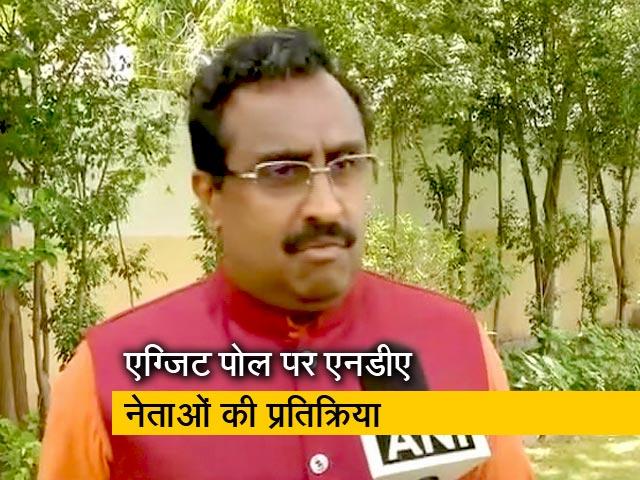 Videos : एग्जिट पोल के नतीजों को लेकर बीजेपी नेता राम माधव ने कही ये बात
