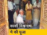 Video : PM नरेंद्र मोदी वाराणसी पहुंचकर काशी विश्वनाथ मंदिर में की पूजा
