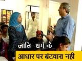 Video : रवीश कुमार का प्राइम टाइम : छात्रों को सियासी बयानबाजी से ज्यादा नाता नहीं