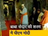 Video : केदारनाथ धाम पहुंचे पीएम मोदी, आरती में हुए शामिल