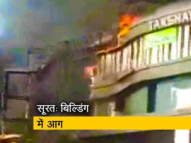 Videos : सिटी सेंटर: सूरत हादसे में 19 लोगों की मौत