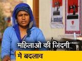 Video : कुशलता के कदम : बदल रही है मणिपुरी महिलाओं की जिंदगी