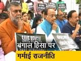 Video : कोलकाता रोड शो हिंसा को लेकर बंगाल से लेकर दिल्ली तक प्रदर्शन