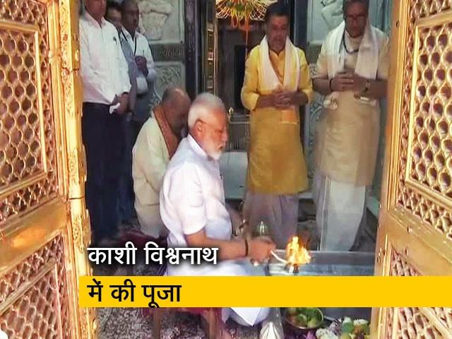 Videos : PM नरेंद्र मोदी वाराणसी पहुंचकर काशी विश्वनाथ मंदिर में की पूजा