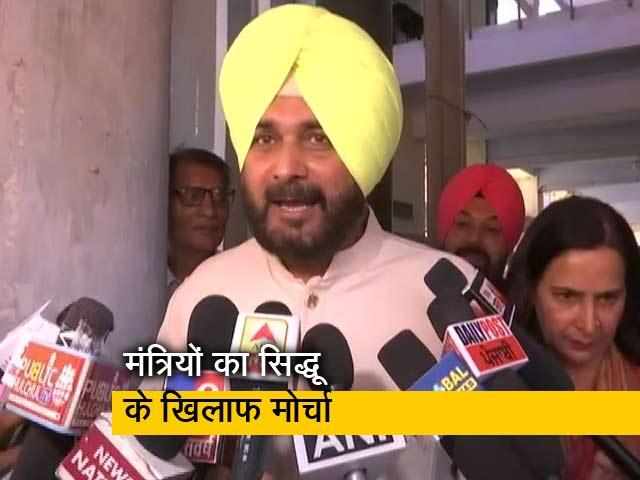 Videos : पंजाब सरकार के कई मंत्री नवजोत सिंह सिद्धू के खिलाफ