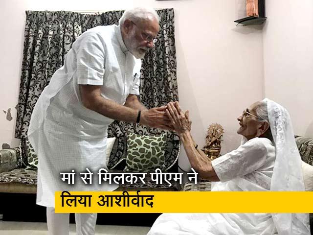 Videos : इंडिया 9 बजे: चुनाव जीतने के बाद मां से मिलने पहुंचे पीएम मोदी