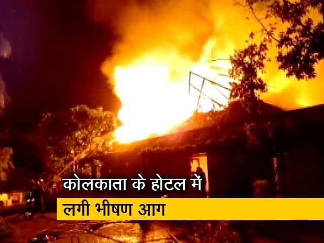 Videos : कोलकाता के वैदिक विलेज रिजॉर्ट में लगी भीषण आग