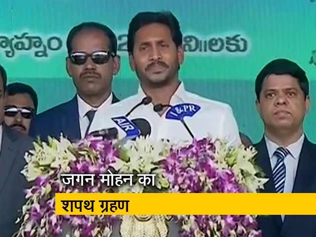 Videos : जगन मोहन रेड्डी ने ली आंध्र प्रदेश के मुख्यमंत्री पद की शपथ