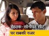 Video : रोहतक हमारा गढ़ नहीं घर है : NDTV से बोले दीपेंद्र सिंह हुड्डा