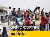 Video : संगरूर में भगवंत मान के समर्थन में रोड शो कर रहे अरविंद केजरीवाल का विरोध