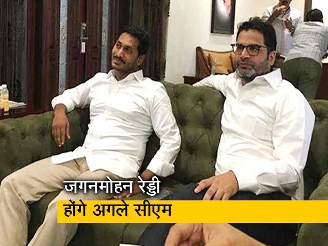 Video : आंध्र प्रदेश में वाईएसआर कांग्रेस को मिला बहुमत