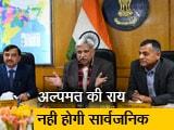 Video : चुनाव आयोग ने खारिज की अशोक लवासा की मांग