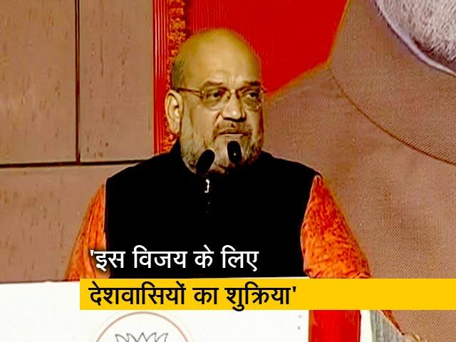 Videos : इस महाविजय के महानायक हैं नरेंद्र मोदी - अमित शाह