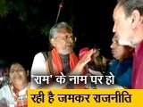 Video : 'जय श्री राम' को लेकर बंगाल में बीजेपी-टीएमसी आमने-सामने
