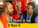Video: बाबा का ढाबा : बिहार के हाजीपुर की लड़ाई, विकास चलेगा या जाति कार्ड?