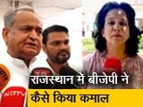Video : राजस्थान: विधानसभा चुनावों के कुछ महीने बाद आखिर बीजेपी ने कैसे हासिल की जीत