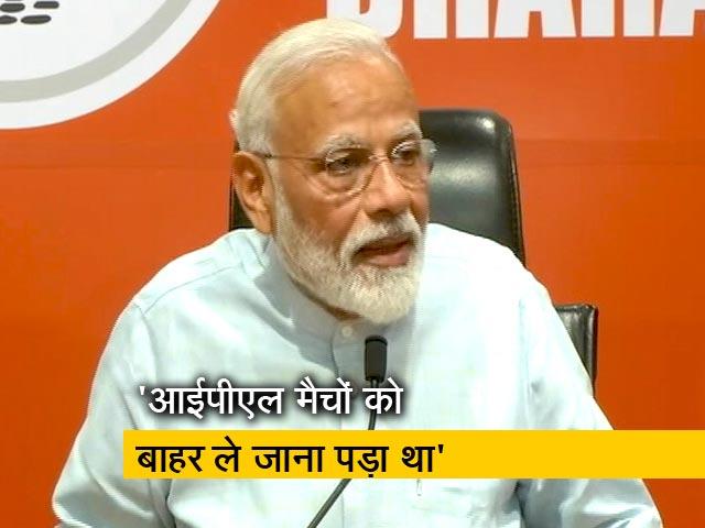 Videos : ...जब अपनी पहली प्रेस कॉन्फ्रेंस में पीएम मोदी ने किया आईपीएल का जिक्र