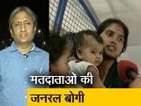 Video : रवीश की रिपोर्ट : वोट देने चले दिल्ली से यूपी-बिहार