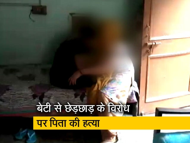 Videos : दिल्ली: बेटी से हो रही छेड़छाड़ का विरोध करने पर पिता की बेरहमी से हत्या