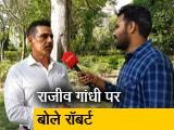 Video : NDTV से बोले रॉबर्ट वाड्रा-  राजीव गांधी का नाम लेकर बीजेपी जनता को मुद्दों से भटकाती है