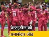 Videos : वर्ल्डकप 2019: इंडीज ने पाकिस्तान को 7 विकेट से दी शिकस्त