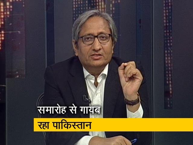 Videos : रवीश की रिपोर्ट : पाकिस्तान को अलग-थलग करने की कूटनीति?