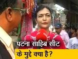 Videos : पटना साहिब लोकसभा सीट: यहां की जनता के मुद्दे क्या हैं?