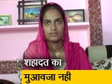 Video : गढ़चिरौली: नक्सली हमले में शहीद 15 जवानों के परिवार को नहीं मिला मुआवजा