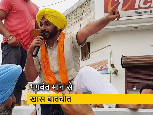 Videos : AAP नेता भगवंत मान ने की NDTV से खास बातचीत