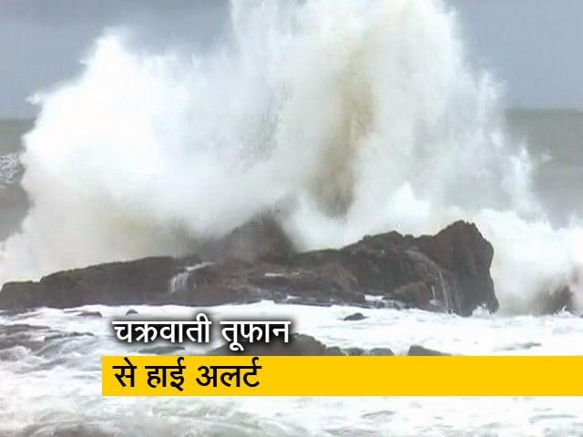 Video : भीषण चक्रवाती तूफान 'फानी' से ओडिशा सहित कई हिस्सों में हाई अलर्ट