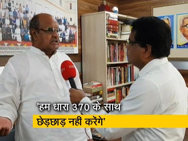 Videos : धारा 370 को हटाने की बात पर JDU बीजेपी के साथ नहीं