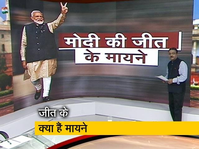Videos : क्या हिंदुत्व और विकास की राजनीति से मिली पीएम को जीत?