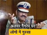 Video : अलवर में दलित महिला के साथ गैंगरेप मामले में लोगों में आक्रोश
