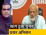 Video : चुनाव इंडिया का : प्रचार में कोई नहीं रहा पीछे