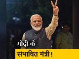 Video : कौन शामिल होगा पीएम नरेंद्र मोदी के मंत्रिमंडल में?