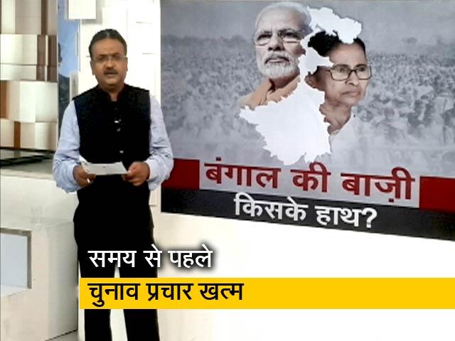 Videos : बंगाल में आख़िर कौन मारेगा बाजी?