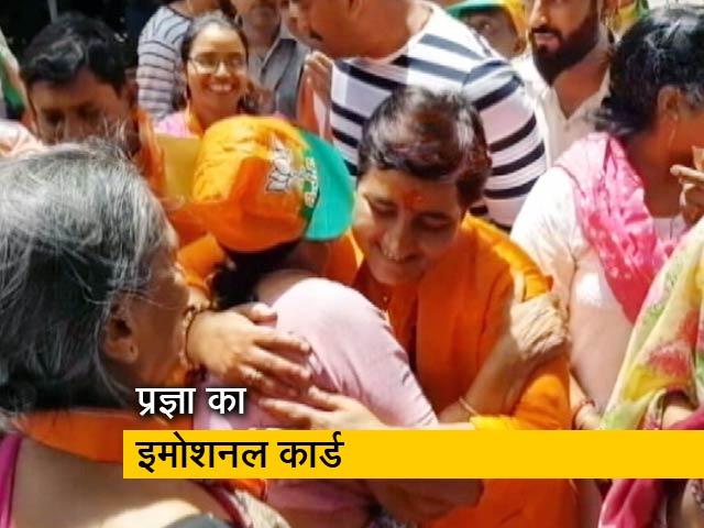 Videos : बीजेपी के कट्टर हिंदुत्व के खेल के बाद प्रज्ञा सिंह ठाकुर का इमोशनल कार्ड