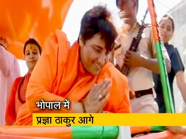 Videos : भोपाल में प्रज्ञा ठाकुर को बढ़त, दिग्विजय सिंह पीछे