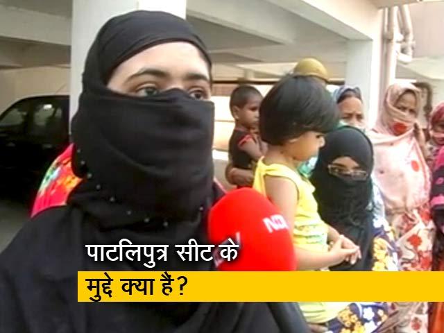 Videos : बिहार की पाटलिपुत्र सीट पर महामुकाबला, जानिए मुस्लिम महिलाओं के मुद्दे