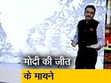 Video : बीजेपी की एतिहासिक जीत के क्या हैं मायने