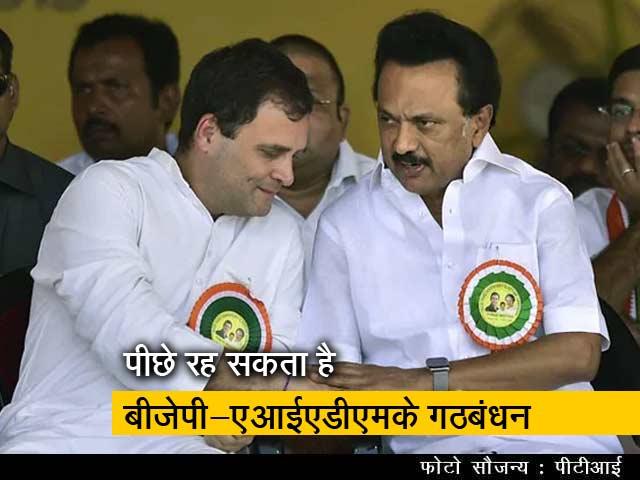 Videos : Tamil Nadu Exit Poll Results 2019: तमिलनाडु में डीएमके-कांग्रेस को होगा फायदा