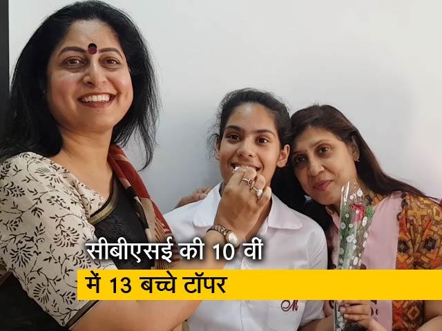 Videos : CBSE की 10 वीं परीक्षा में 13 बच्चों ने किया टॉप