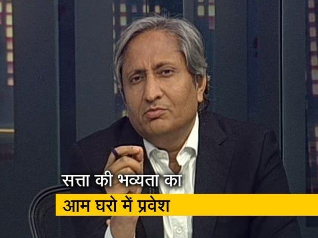 Videos : रवीश कुमार का प्राइम टाइम : सत्ता होती है हमारी सोच पर हावी