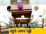 Video : पीएम मोदी से मिले जगन मोहन रेड्डी