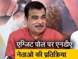 Video : Exit Poll Results में बीजेपी को बहुमत पर क्या बोले एनडीए में शामिल तमाम नेता
