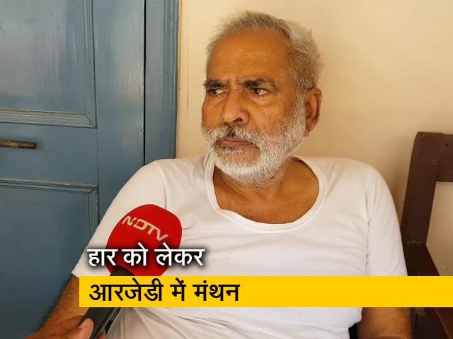 Videos : चुनाव में पराजय से आरजेडी विचलित नहीं - रघुवंश प्रसाद सिंह