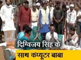 Videos : भोपाल: कांग्रेस प्रत्याशी दिग्विजय सिंह के समर्थन में उतरे कंप्यूटर बाबा
