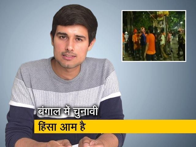 Videos : ध्रुव राठी की नजर से पश्चिम बंगाल में हुई चुनावी हिंसा की 'पड़ताल'