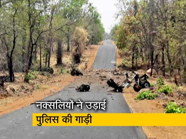Videos : महाराष्ट्र में बड़ा नक्सली हमला, IED ब्लास्ट कर पुलिस की गाड़ी उड़ाई