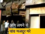 Video : पुणेः कपड़ा गोदाम में लगी भीषण आग, पांच मजदूरों की जलकर मौत